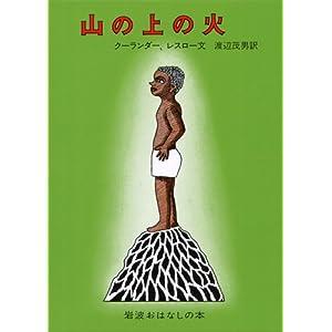 山の上の火—エチオピアのたのしいお話 (岩波おはなしの本 (4))