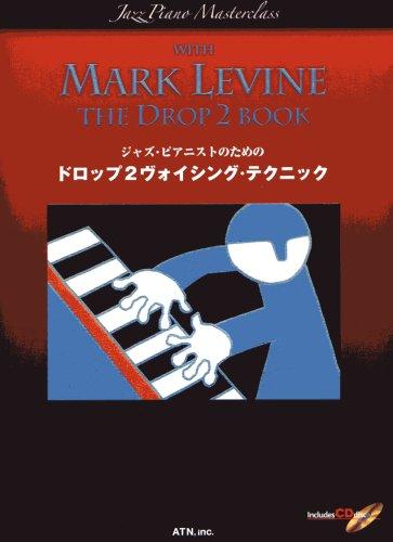 マークレヴィン ジャズピアニストのための ドロップ2ヴォイシングテクニック CD付