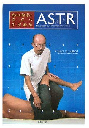 痛みの臨床に役立つ手技療法ASTR―軟部組織へのシンプルで効果的なアプローチ