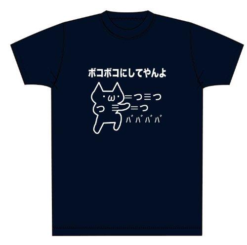 2ちゃんねる ボコボコにしてやんよ Tシャツ (M, 紺)