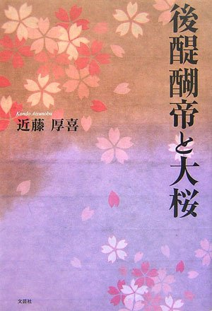 後醍醐帝と大桜
