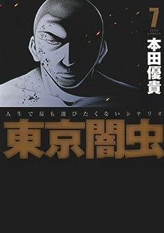 東京闇虫 7 (ジェッツコミックス)