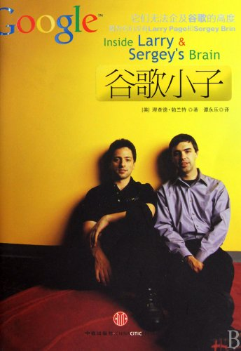 inside-larry-and-sergeys-brain-chinese-edition