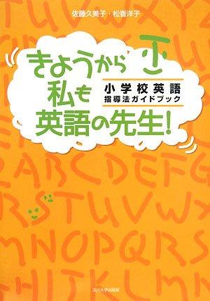 きょうから私も英語の先生!―小学校英語指導法ガイドブック