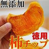紀州 柿チップ自然菓 無添加 柿チップ 徳用 大袋300g(150g×2袋) ランキングお取り寄せ