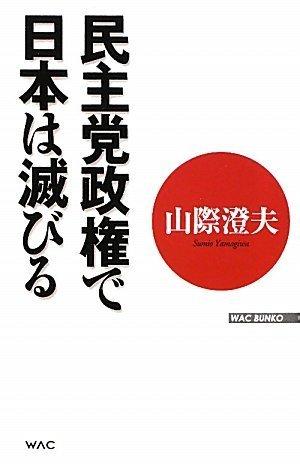 民主党政権で日本は滅びる (WAC BUNKO)