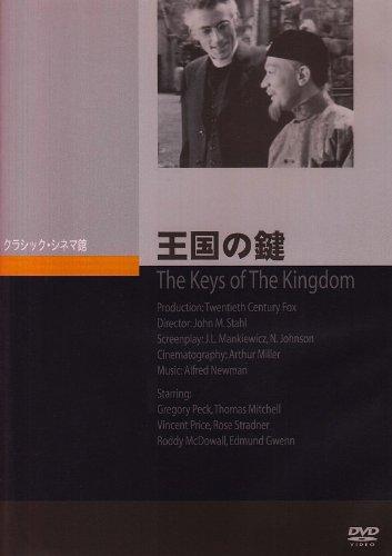 王国の鍵 [DVD]