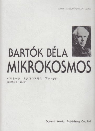 バルトーク ミクロコスモス 下(4~6巻) (ドレミ・クラヴィア・アルバム)