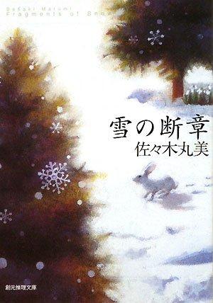 雪の断章 (創元推理文庫)