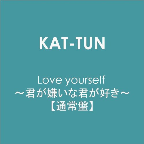 Love yourself ~君が嫌いな君が好き~