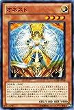 遊戯王カード オネスト / ストラクチャーデッキ-ロスト・サンクチュアリ-(SD20) /遊戯王5D'S