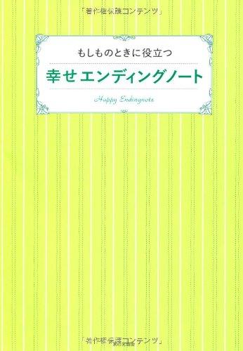 もしものときに役立つ 幸せエンディングノート