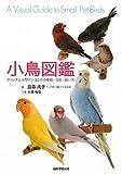 小鳥図鑑—フィンチと小型インコたちの種類・羽色・飼い方