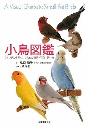 小鳥図鑑―フィンチと小型インコたちの種類・羽色・飼い方