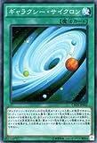 遊戯王 ギャラクシー・サイクロン(スーパーレア) クロスオーバー・ソウルズ(CROS)シングルカード CROS-JP062-SR