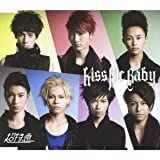 超特急 Kiss_Me_Baby