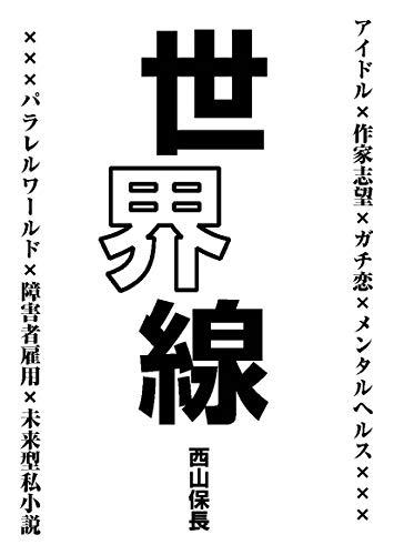 ネタリスト(2018/11/29 13:00)「私が引越し代出すから、五反田に戻ろう」五反田に住む、15歳差夫婦の物語