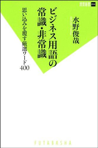 ビジネス用語の常識・非常識 (双葉新書)