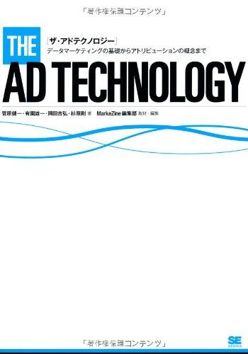 ザ・アドテクノロジー データマーケティングの基礎からアトリビューションの概念まで -