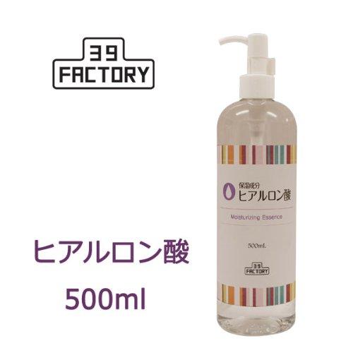 39FACTORY ヒアルロン酸 原液 500ml