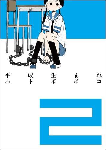 平成生まれ (2) (まんがタイムKRコミックス)