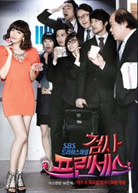 検事プリンセス DVD BOX 監督版 韓国版 英語字幕版 キム・ソヨン、パク・シフ
