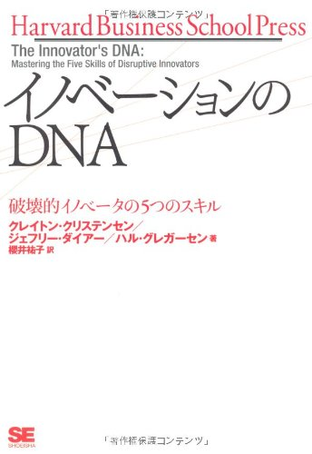 イノベーションのDNA 破壊的イノベータの5つのスキル