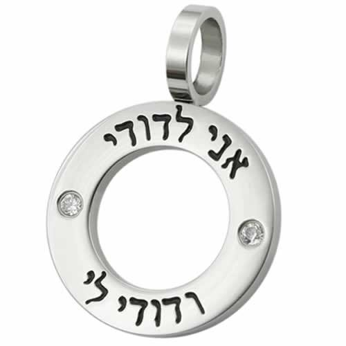 Gorgeous Circular Judaica Stainless Steel Pendant with CZs (Stainless Steel Chain Included)
