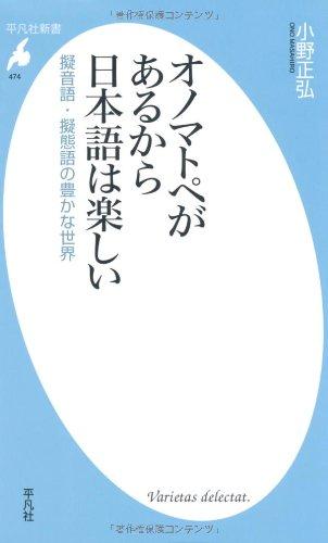 オノマトペがあるから日本語は楽しい―擬音語・擬態語の豊かな世界 (平凡社新書)