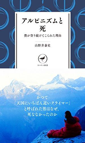 アルピニズムと死  僕が登り続けてこられた理由  YS001 (ヤマケイ新書)