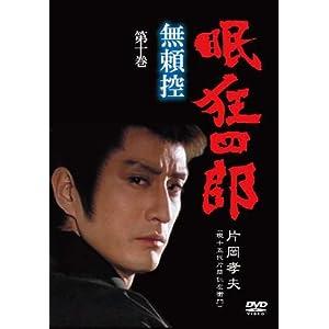 Amazon | 眠狂四郎 無頼控 第十巻 [DVD] -TVドラマ Amazon プライム D