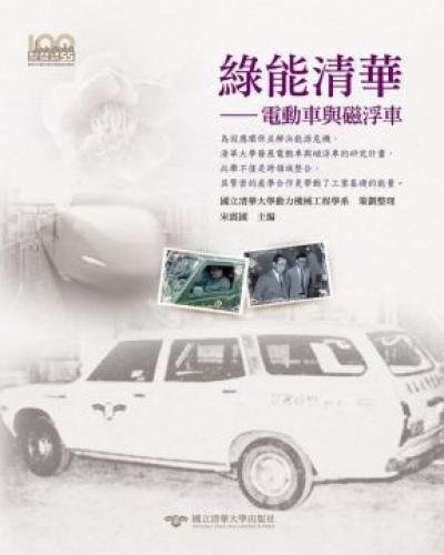 Of Green Energy Tsinghua: Electric Cars, With Maglev Vehicles (Hardcover) (Traditional Chinese Edition)