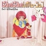 ぱみゅぱみゅレボリューション(通常盤) / きゃりーぱみゅぱみゅ (CD - 2012)