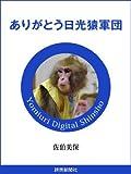 ありがとう日光猿軍団 (読売デジタル新書)