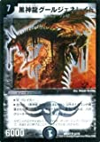 デュエルマスターズ 黒神龍グールジェネレイド(スーパーレア)/マスターズ・クロニクル・パック(DMX21)/ コミック・オブ・ヒーローズ /シングルカード