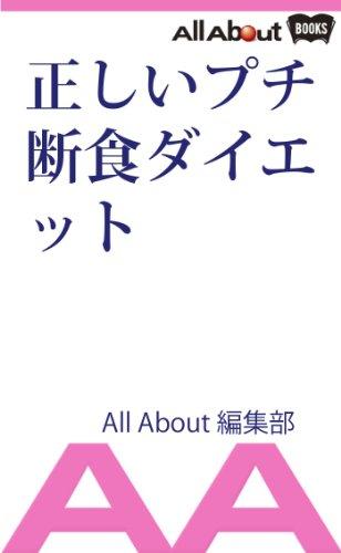 正しいプチ断食ダイエット (All About Books)