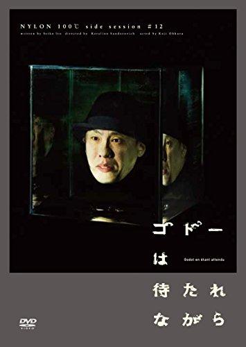 ナイロン100℃ side SESSION #12 「ゴドーは待たれながら」 [DVD]