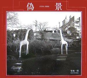 偽景―1998-2006