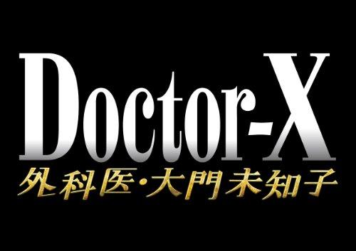 ドクターX ~外科医・大門未知子~ DVD-BOXの画像