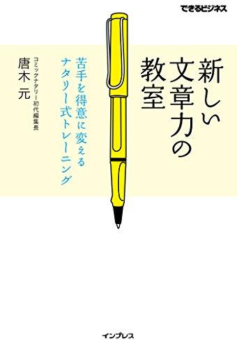 新しい文章力の教室 苦手を得意に変えるナタリー式トレーニング (できるビジネスシリーズ)