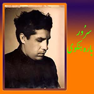 Selected Urdu Poetry Audiobook