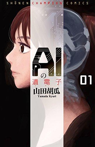 AIの遺電子(1): 少年チャンピオン・コミックス