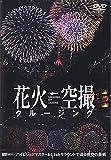 花火空撮クルージング-Fireworks Sky Crusing-
