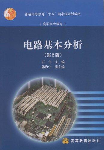电路基本分析学习指导(配盘)