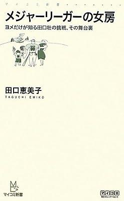 メジャーリーガーの女房 ~ヨメだけが知る田口壮の挑戦、その舞台裏~ (マイコミ新書)