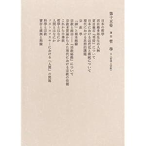 西谷啓治著作集 第15巻 -講話 哲学〈2〉哲学と宗教