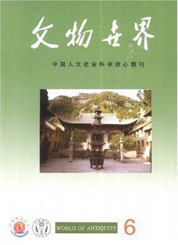 Wen Wu Shih Chieh = World of Antiquity