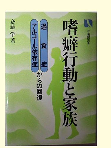 嗜癖行動と家族―過食症・アルコール依存症からの回復 (有斐閣選書 (730))