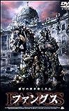 ファングス [DVD]