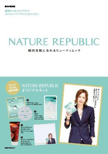 NATURE REPUBLIC 韓国美肌になれるビューティムック (e-MOOK)